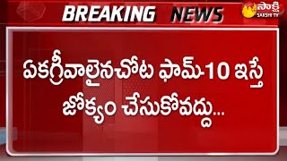 Breaking News: AP High Court Orders To SEC On Form 10 Issue | Sakshi TV