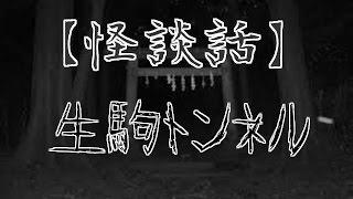 【怪談噺】 生駒トンネル