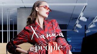 Певица Ханна интервью и backstage со съемки для журнала Fashion People Russia