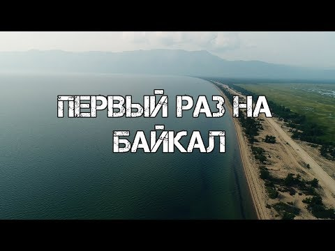 Первый раз на Байкал