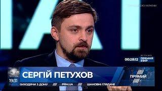 Сергій Петухов гість ток-шоу