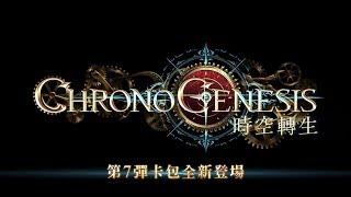 ≪闇影詩章≫第7彈卡包「Chronogenesis / 時空轉生」宣傳影片 thumbnail