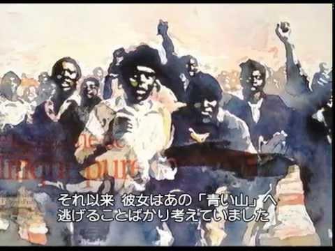 奴隷航路:抵抗する魂