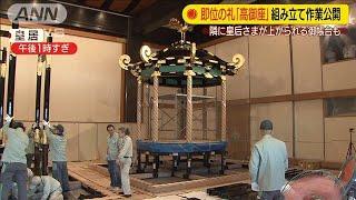 金色の飾り漆塗りの柱 「高御座」慎重に組み立て(19/09/06)