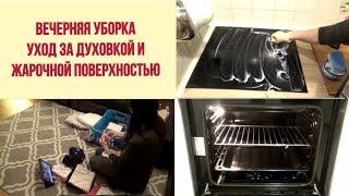 Вечерняя Уборка / Как легко отчистить духовку / Мотивация на Уборку