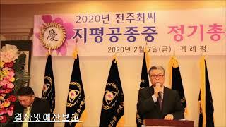 2020년 지평공종중 정기총회1