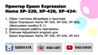 Сброс памперса (ошибка E-11) Epson XP 320, XP 420, XP 424