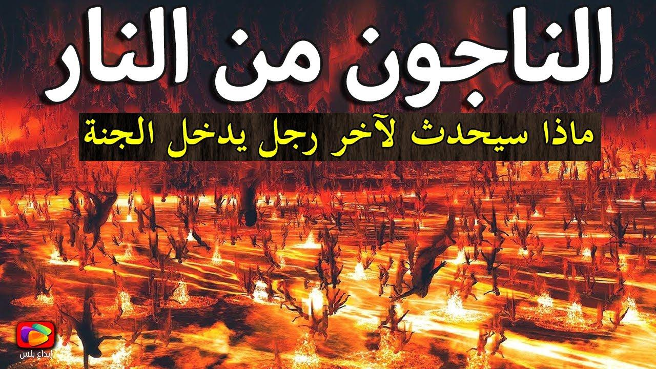 هل تعلم مَن الذين سيخرجون مِن النار وماذا سيحدث لهم وماذا فعل آخر رجل يدخل الجنة عندما وجدها ممتلئة؟