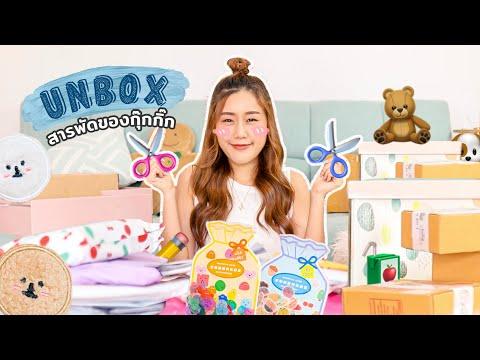 Unbox สารพัดของกุ๊กกิ๊ก🌈จาก IG + Shopee สั่งเองจ่ายเอง! ล้มละลายมากจ้า Peanut Butter