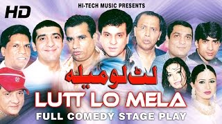 LUTT LO MELA  (FULL DRAMA) - BEST PAKISTANI COMEDY STAGE DRAMA