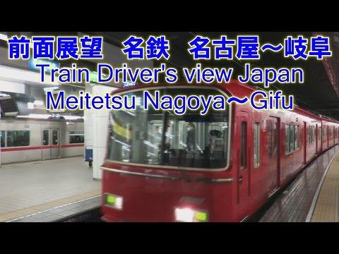 鉄道前面展望【train driver's view Japan】名鉄 名古屋~岐阜 Meitetsu Nagoya~Gifu