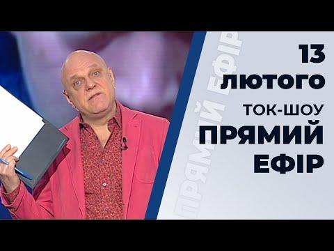 """Ток-шоу """"Прямий ефір"""" від 13 лютого 2020 року"""