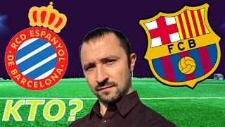 Эспаньол - Барселона прямая трансляция и обзор матча Ла Лига в прямом эфире