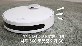 이렇게 똑똑한 청소기는 없었다! 샤오미 치후 360 로…