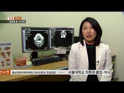 타석증 - 안수연 과장(동남권원자력의학원 이비인후과)