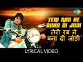 Teri Rab Ne Bana Di Jodi with lyrics   तेरी रब ने बना दी जोड़ी गाने के बोल   Suhaag   Amitabh/Rekha