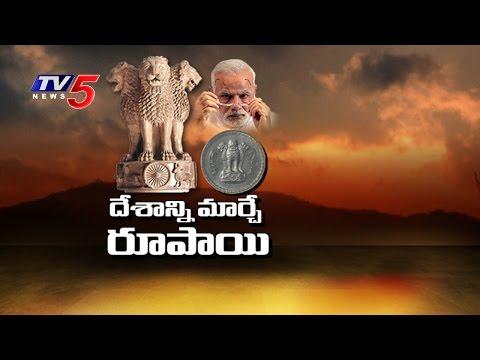 PM Modi's 1 RUPEE Plan | 1 Rupee Will Make India SUPER POWER | Telugu News | TV5 News