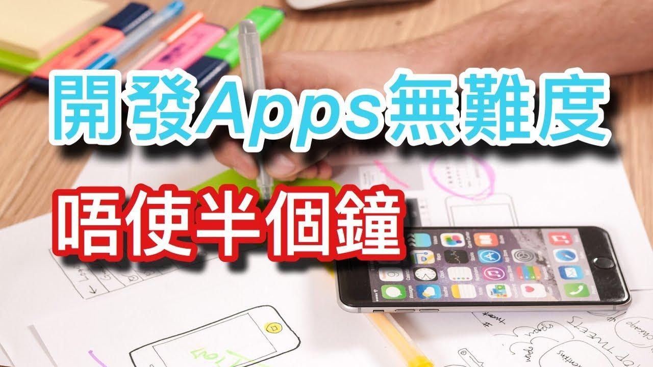 【開發iOS/Android App】第1課 - YouTube
