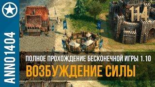 Anno 1404 полное прохождение бесконечной игры 1.10   114