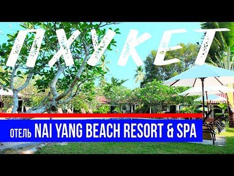 Смотреть ОТЕЛЬ NAI YANG BEACH 4* - Номер и Территория   Пляж и остров рядом   Пхукет, Тайланд онлайн