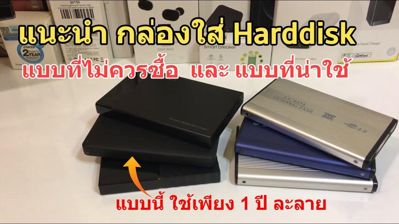 รีวิว กล่องฮาร์ดดิสก์ UGREEN SSD/HDD Enclosure (แนะนำ) อีกแบบไม่ควรซื้อ เสื่อมเร็ว ใช้ 1ปีแล้วละลาย