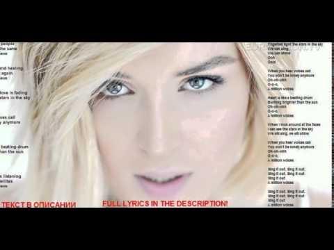 Полина Гагарина - A Million Voices - FULL LYRICS (полный текст) - Евровидение 2015