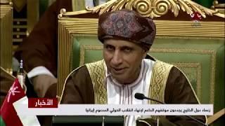 زعماء دول الخليج يجددون موقفهم الداعم لإنهاء انقلاب الحوثي المدعوم إيرانيا  | تقرير يمن شباب