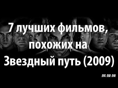 7 лучших фильмов, похожих на Звездный путь (2009)