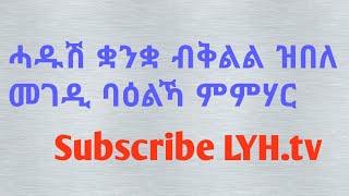 ሓዱሽ ቋንቋ ባዕልኻ ተማሃር። How to learn a new language with Babbel app,.