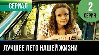 ▶️ Лучшее лето нашей жизни - 2 серия - Мелодрама | Русские мелодрамы