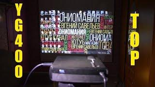 Лучшая цена и количество YG400 Проектор Projector ELEPHAS 1200 (Распаковка Обзор)