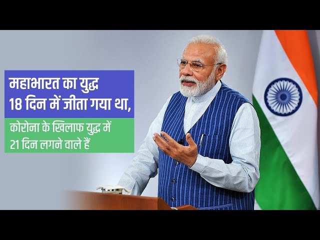 PM refers to Mahabharata war in fighting against Coronavirus...Watch this video to find out more!