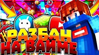 Фото РАЗБАН на ВАЙМЕ АГЕРА играет на ВаймВорлде Vimeworld Sky Wars Mini Game Minecraft