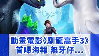 動畫電影《馴龍高手3》首曝海報 無牙仔女友登場