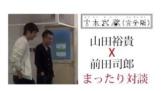 """本当の宮本武蔵は、こんなんだったのではないか!?"""" 鬼才・前田司郎によ..."""