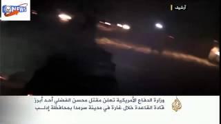 مقتل محسن الفضلي احد قادة تنضيم القاعدة في سوريا