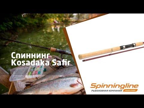 Спиннинг Kosadaka Safir