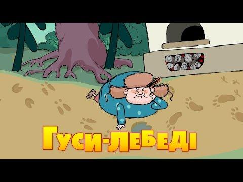 Машині казочки - Гуси-Лебеді (2 серія) Masha and the Bear
