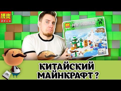 КИТАЙСКИЙ МАЙНКРАФТ? (Аналог LEGO Minecraft 21120 - Снежное убежище/укрытие)