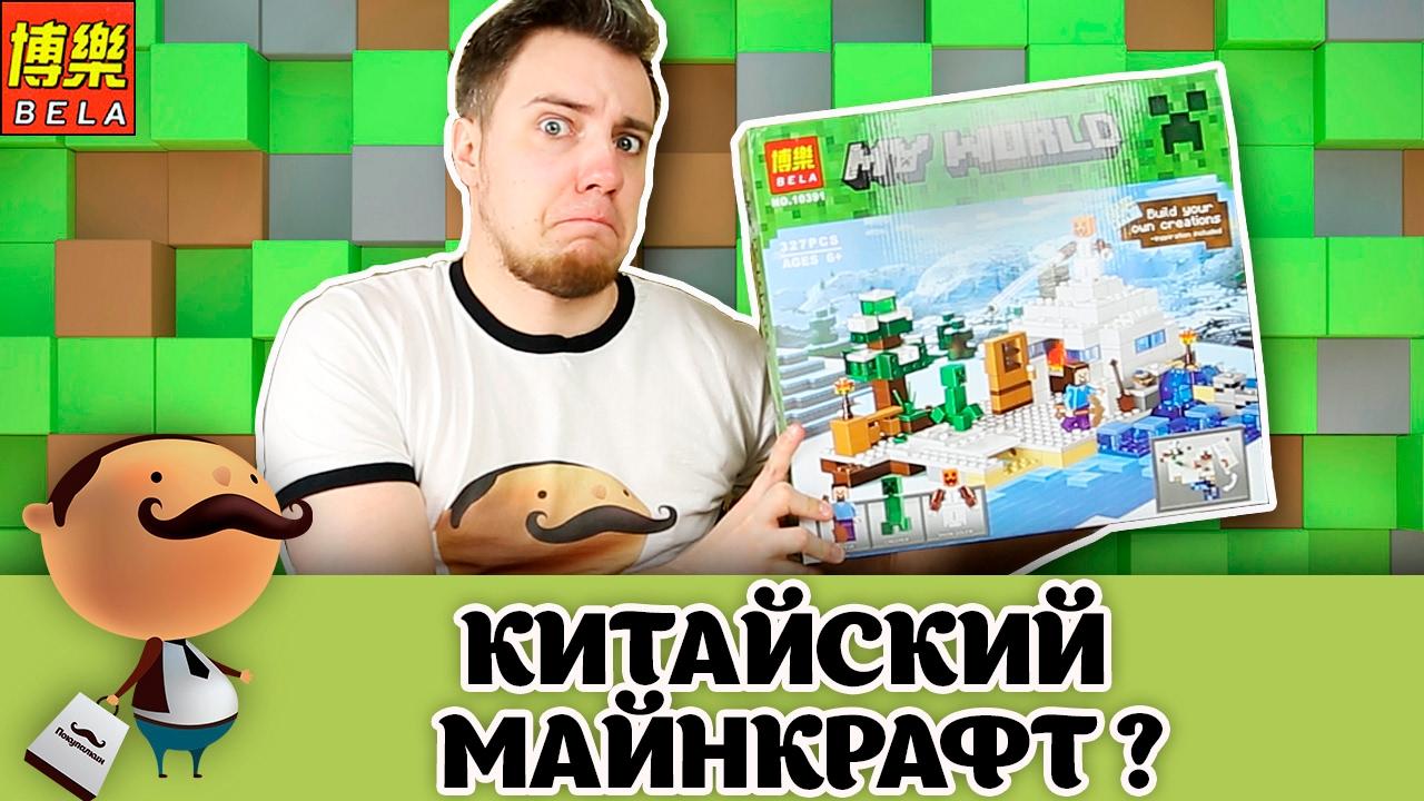 майнкрафт конструктор подделка # lego my world # bela 10191, 10189 .