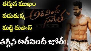 Aravinda Sametha Collections Drop After First Week | #JrNtr Fans In Shock | #ASVR | TVNXT Hotshot