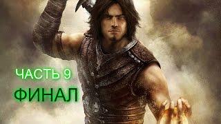 Прохождение Игры; Prince of Persia ЗАБЫТЫЕ ПЕСКИ (часть 9) ФИНАЛ