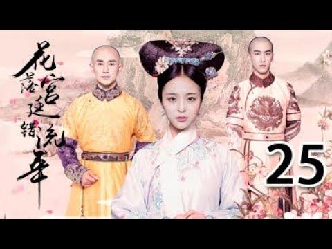 花落宫廷错流年 25丨Love In The Imperial Palace 25(主演:赵滨,李莎旻子,廖彦龙,郑晓东)【未删减版】