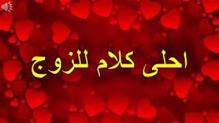 كلمات حب للزوجة