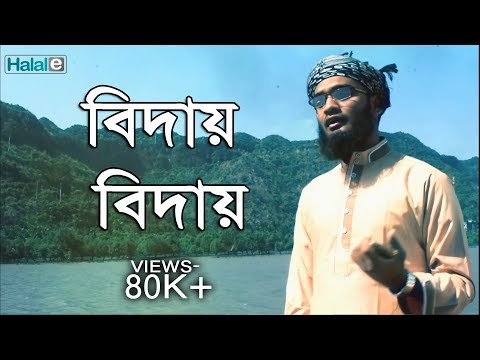 বিদায় বিদায়- New Bangla Islamic song 2017। bangla gojol