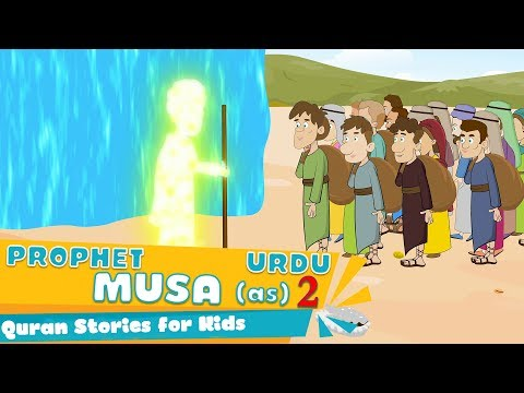 MUSA (AS) Quran Stories In Urdu   Urdu Prophet Story   Islamic Videos   Islamic Cartoon For Kids thumbnail