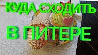 Театр Акимова , Елисеевский магазин, обзор покупок, сувениры в метро,Биоакустическая коррекция