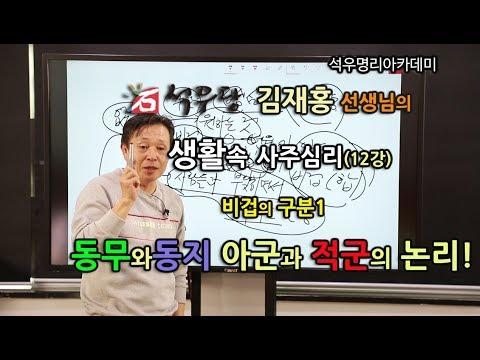생활속 사주심리 012 비겁의 구분1 동무와 동�