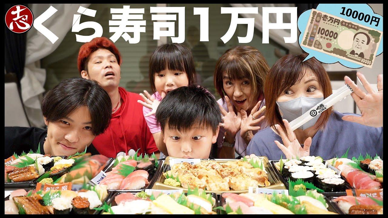 【1万円】お持ち帰りでくら寿司🍣食べ終わるまで動画終われませんしたらさすがココロマン家・・・!!