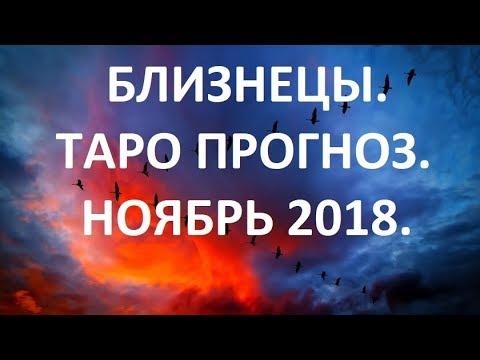Близнецы. Ноябрь 2018. Общий Таро Прогноз.
